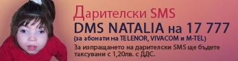 Изпратете дарителски SMS