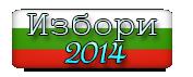 Избори 2014